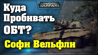 Armored Warfare: Проект Армата / Куда пробивать ОБТ? Софи Вельфли ( гайд, обзор, vod )
