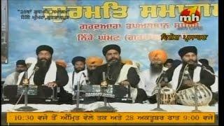 Bhai Kulbir Singh Ji (Damdami Taksal Wale) - 25th Barsi Sant Baba Hazara Singh Nikke Ghuman 2014