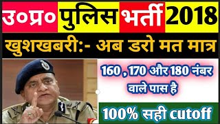 खुशखबरी💥UP POLICE RESULT 2019 CUTT-OFF | UPP NORMLIZATION | UP POLICE EXAM,ANALYSIS,SHIFT,UPP 2019