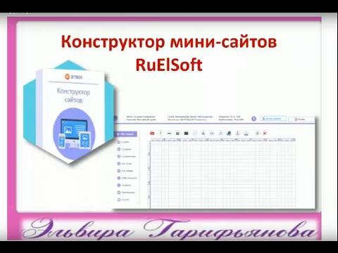 Знакомство с Конструктором Компании RuELSoft