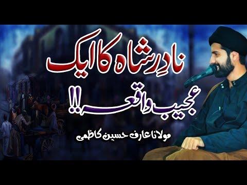 Nadir Shah Ka Aik Ajeeb Waqaya !! | Maulana Arif Hussain Kazmi | 4K