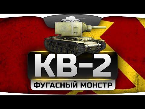 ФУГАСНЫЙ МОНСТР! (Обзор КВ-2)