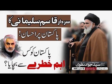 Qasim Sulemani ka Pakistan pr Ehasan? | Ustad e Mohtaram Syed Jawad Naqvi