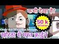 खोरठा में कार्टून कभी देखा है Khortha Cartoon comedy