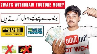 2 Ways to Withdraw Money from Youtube in Pakistan 2017