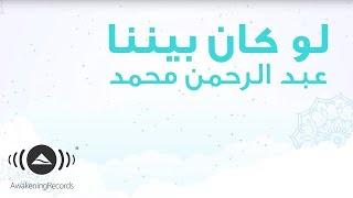 Abdulrahman Mohammed - Law Kana Bainana | عبدالرحمن محمد - لو كان بيننا