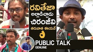 Nela Ticket Movie Genuine Public Talk | Ravi Teja | Malvika | TFPC