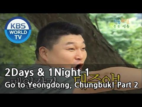 2 Days and 1 Night Season 1 | 1박 2일 시즌 1 - Go to Yeongdong, Chungbuk!, part 2