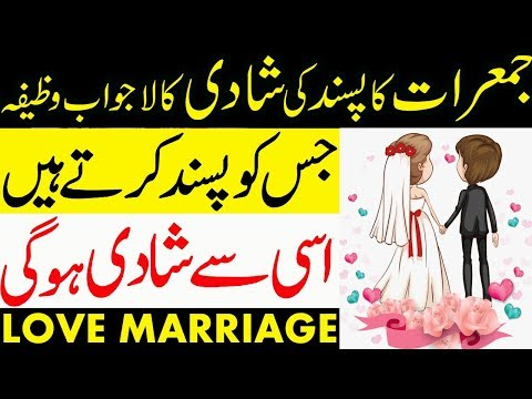 jumerat ka pasand ki shadi ka wazifa | dua for love marriage