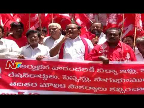 CPI Leaders Protest Against TDP Govt In Andhra Pradesh | CPI Vs TDP | AP Latest News | NTV