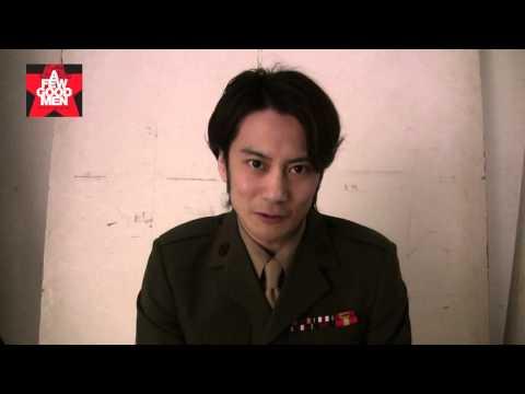 舞台『ア・フュー・グッドメン』小西遼生 asジャック・ロス大尉 コメント