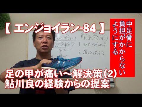 #84 足の甲が痛い 解決策 2/4/がんばらないで楽に長く走る【エンジョイラン】
