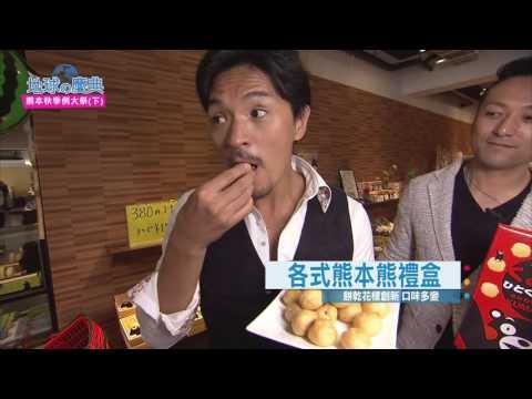 台灣-地球的慶典-EP 15 熊本秋季例大祭(下)