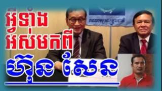 VOKK Radio Cambodia Hot News Today , Khmer News Today , 21 02 2017 , Neary Khmer