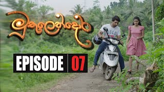 MuthuLenDora | Episode 07 21st January 2020