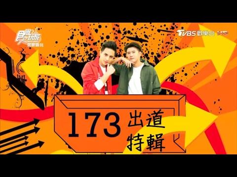 台綜-食尚玩家-20170207 就要醬玩 173出道 挑戰奇雞大企劃