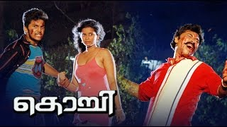 Kochi - Kochi Full Length Malayalam Movie