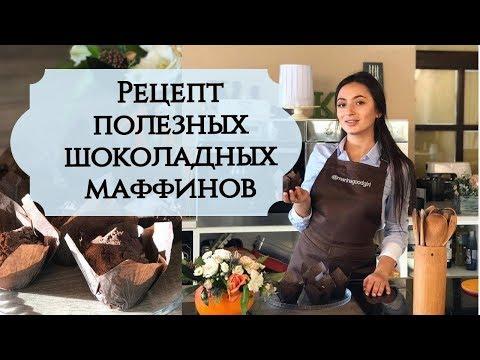 Шоколадные маффины  пп рецепт пошагово. Правильное питание