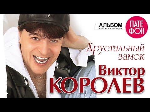 Виктор Королев - Хрустальный замок (Full album) 2011