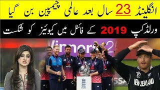 England Beat NewZealand || England Win The ICC World Cup 2019