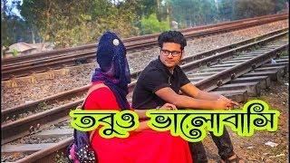 Tobuo Valobashi | তবুও ভালোবাসি | কাছে আসার গল্প | New Bangla Sort Film 2018