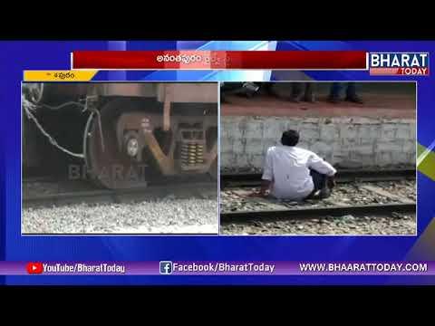 రైలు కిందపడి సురక్షితంగా బయటపడ్డ యువకుడు At Anantapur | Bharat Today
