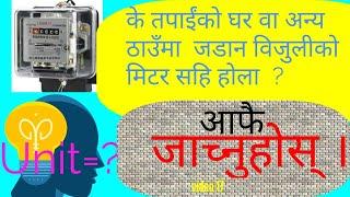 17 [ in nepali] बिजुलीको मिटर आफै चेकगर्नुहोस | electrical energy meter | technical education