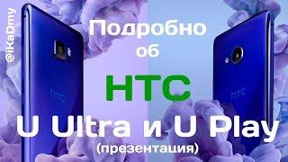 Подробно об HTC U Ultra и HTC U Play (презентация)