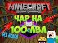Как зачаровать вещи на 100 уровень в Minecraft Pe без модов mp3