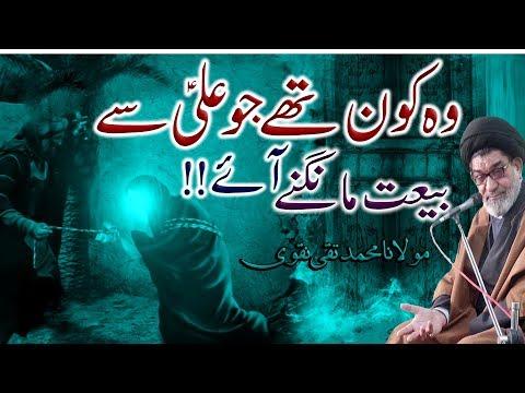 Wo Kon Thy Jo Maula Ali (a.s) Sy Bai'at Talab Karny Ay !! | Maulana Muhammad Taqi Naqvi | 4K