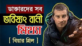 বিয়ার গ্রিলসের হার না মানা গল্প | Episode-3 | Bangla Motivational Video | Bear Grylls