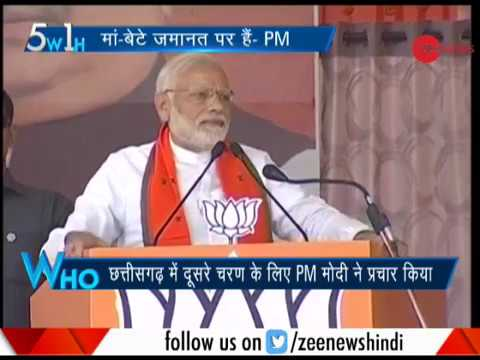 "PM Modi attacks Rahul and Sonia Gandhi, says ""Those Seeking Bail Giving Certificate To Modi"""