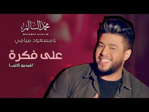 محمد السالم ومسعود ميامي -...