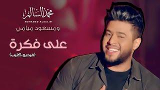 محمد السالم ومسعود ميامي - على فكرة (فيديو كليب) |2016| Mohamed Alsalim & Masaud Miame - Ala Fekra