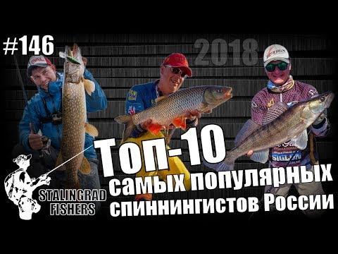 Топ-10 самых популярных спиннингистов России - 2018