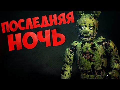 ПОСЛЕДНЯЯ НОЧЬ | Five Nights at Freddy`s 3 - Часть 6