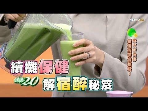 台灣-健康2.0-20180122 春酒尾牙吃多喝多腸胃不適?達人千杯不醉&醒酒解宿醉秘笈!