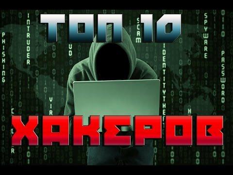 Топ 10 самых известных хакеров в истории .От BRAIN TV.