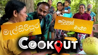 The Cookout Melsiripura |  ( 17 - 04 - 2021 )