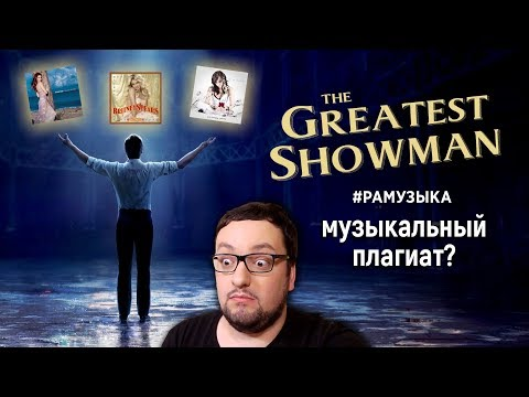 Величайший Шоумен - ЛУЧШИЙ саундтрек ЧУЖИХ песен | The Greatest Showman
