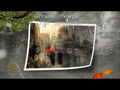 #Музыка Дождя # - Она  прекрасна! Музыкальная открытка для друзей