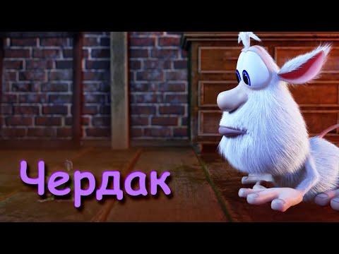 Буба - Чердак (Серия 9) от KEDOO Мультфильмы для детей