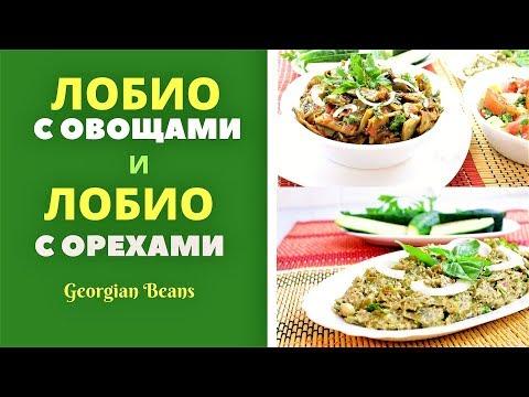 Лобио Фасоль с овощами и лобио с орехами Georgian Beаns