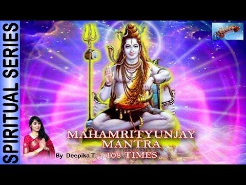 MahaMrityunjaya Mantra (108 Times) By Deepika T.