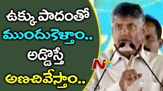 AP CM Chandrababu Naidu Speech in Public Meeting | Guntur District | NTV