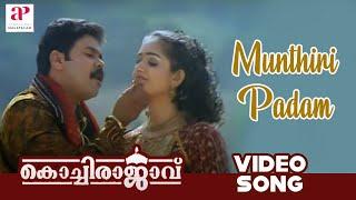 Kochi - Malayalam Movie | Kochi Rajavu Malayalam Movie | Munthiri Paadam Song | Malayalam Movie Song
