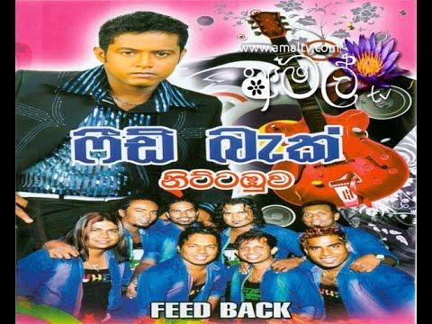 Feed Back - Live At Nittambuwa 2015 - Full Show - WWW.AMALTV.NET