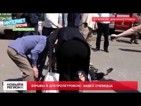 27.04.12 Взрывы в Днепропетровске: видео очевидца