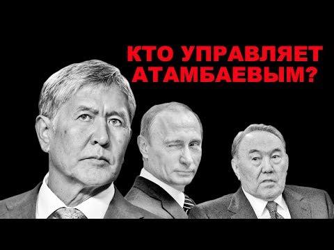 Кто стоит за провокацией Атамбаева?
