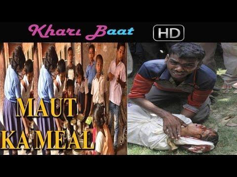 Bihar's Mid Day Meal- Maut Ka Meal